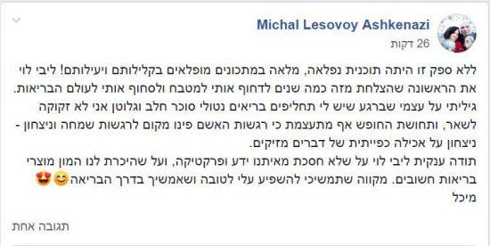 Michal_Lisboi-FB-Comment